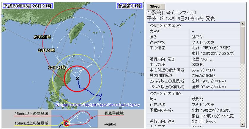 typhoon11.png
